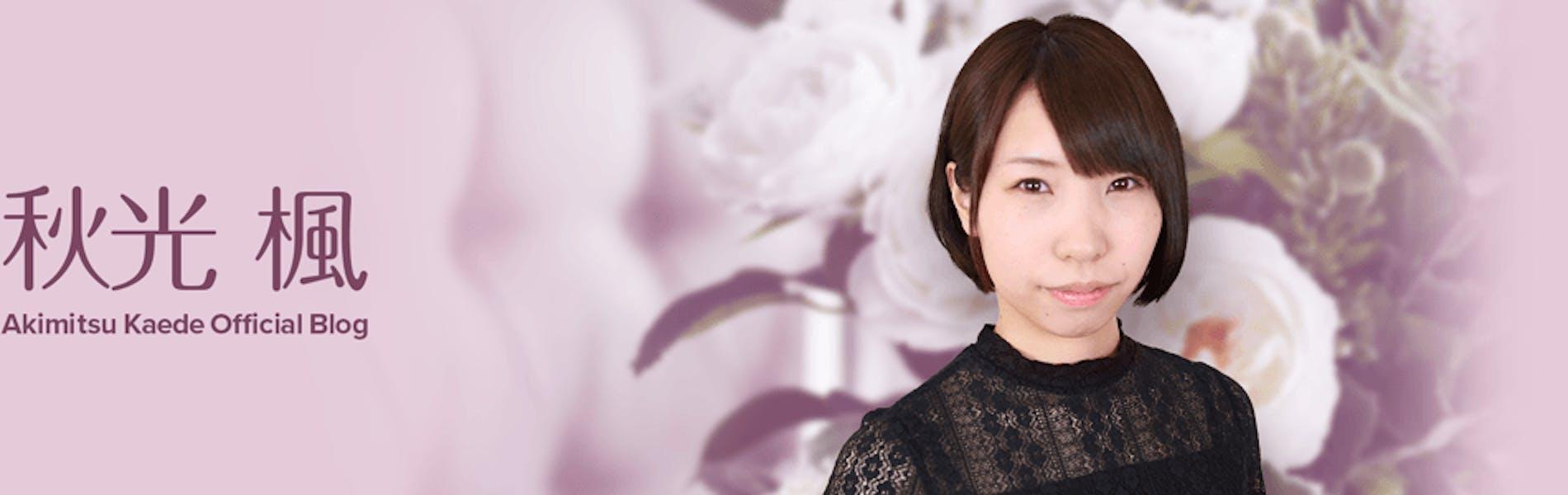 秋光楓 オフィシャルブログ