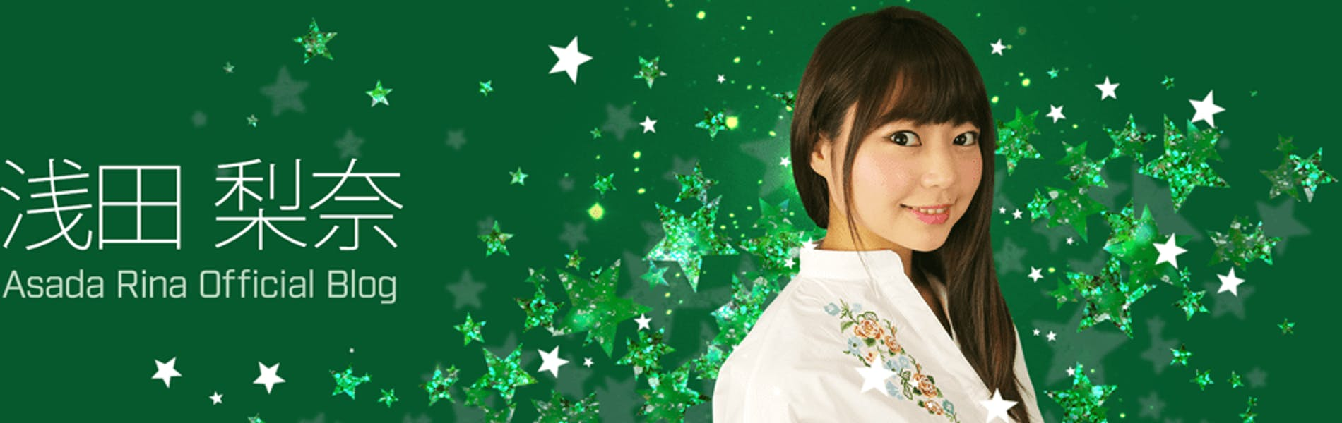 浅田梨奈 オフィシャルブログ