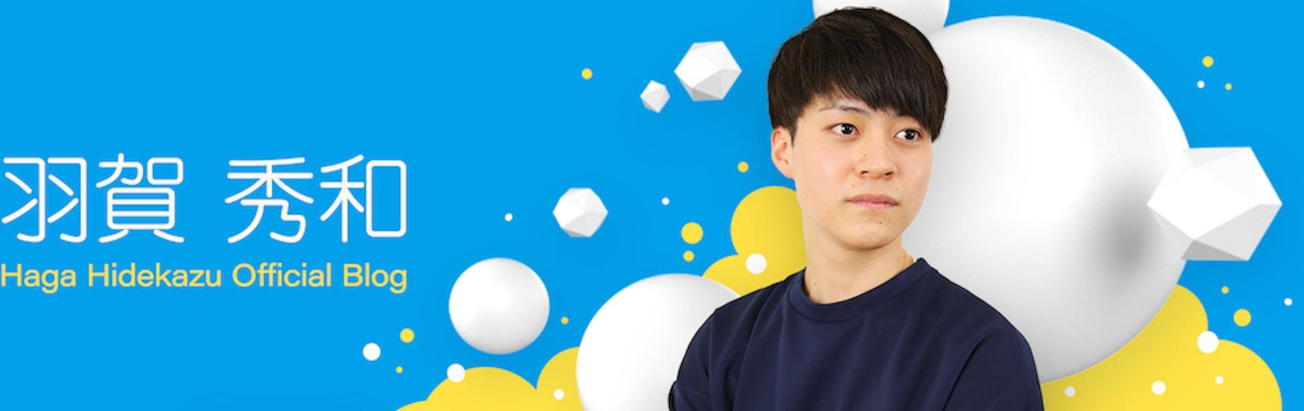 羽賀秀和 オフィシャルブログ