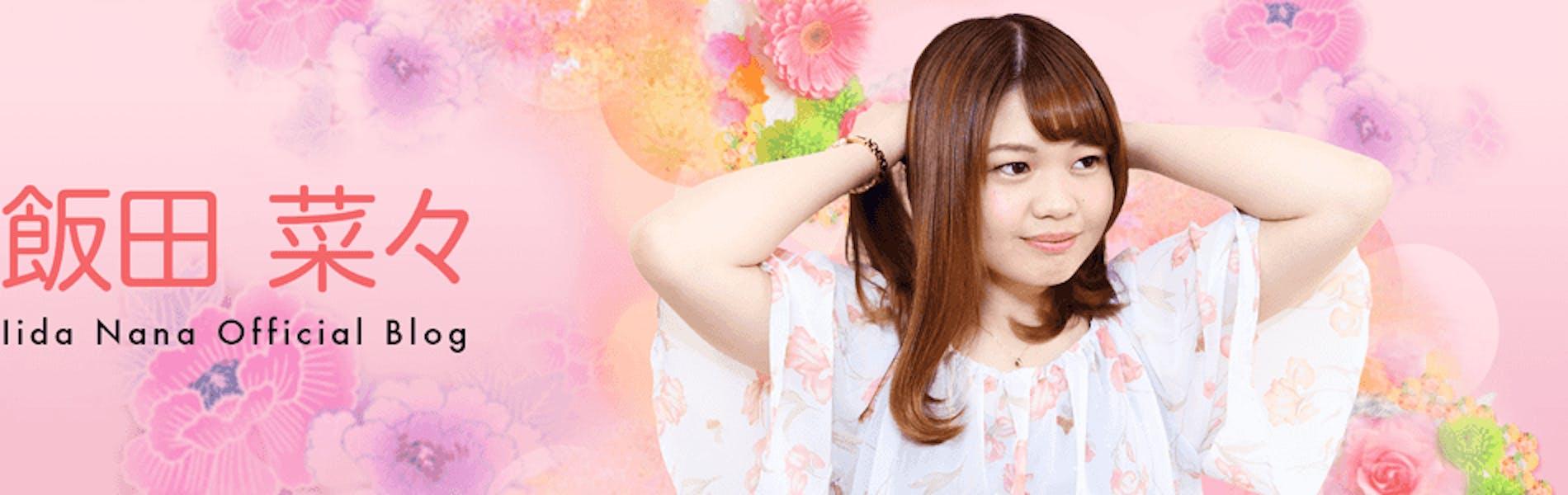 飯田菜々 オフィシャルブログ