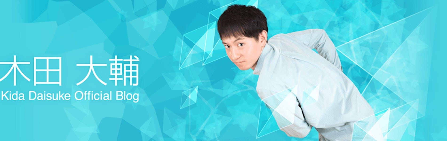 木田大輔 オフィシャルブログ