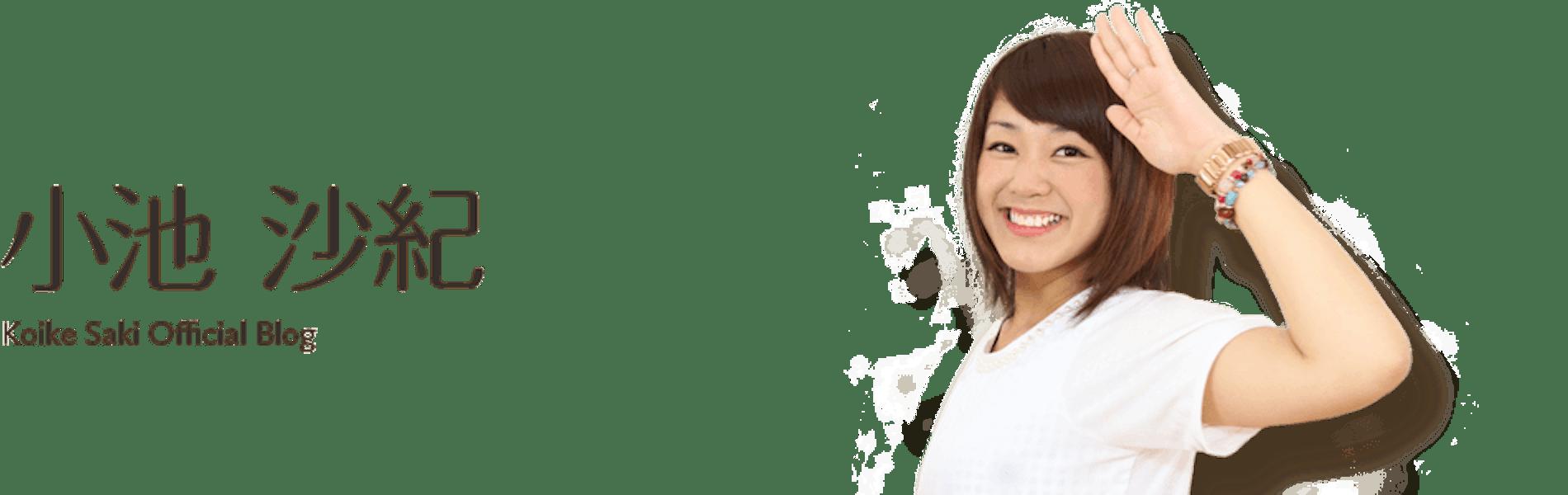 小池沙紀 オフィシャルブログ