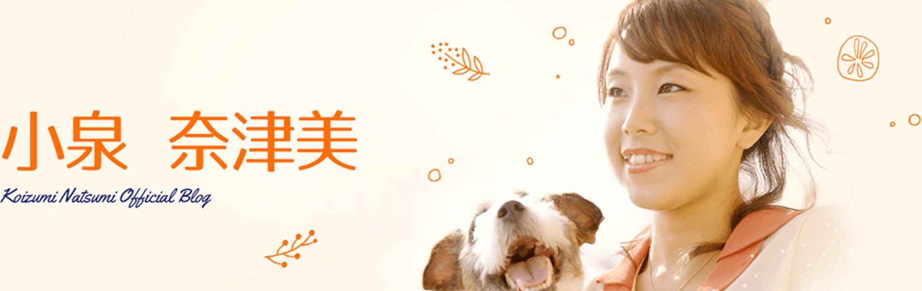 小泉奈津美 オフィシャルブログ