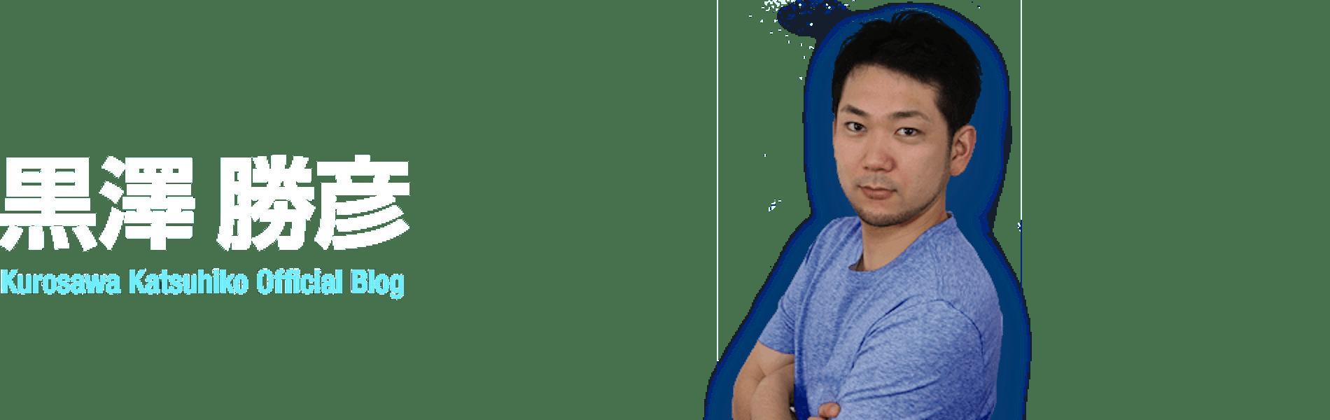 黒澤勝彦 オフィシャルブログ