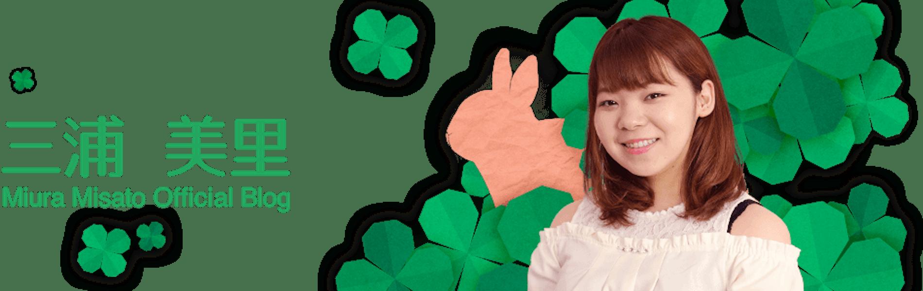 三浦美里 オフィシャルブログ