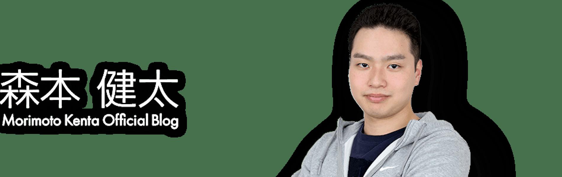 森本健太 オフィシャルブログ