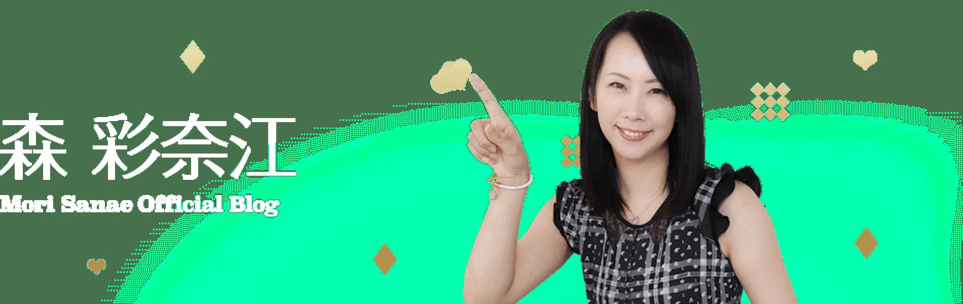 森彩奈江 オフィシャルブログ