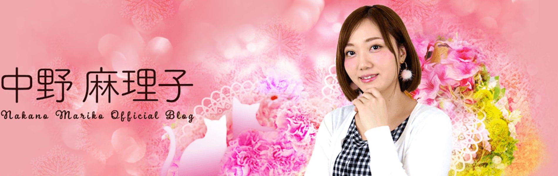 中野麻理子 オフィシャルブログ