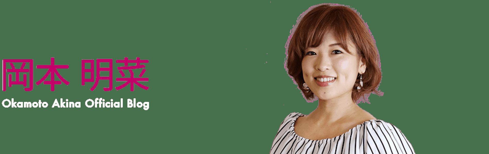 岡本明菜 オフィシャルブログ