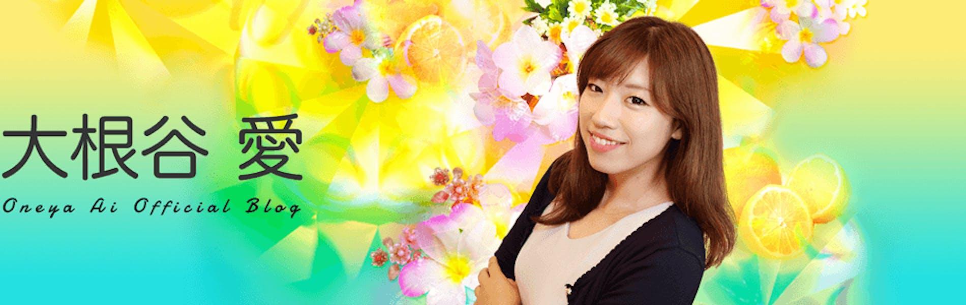 大根谷愛 オフィシャルブログ