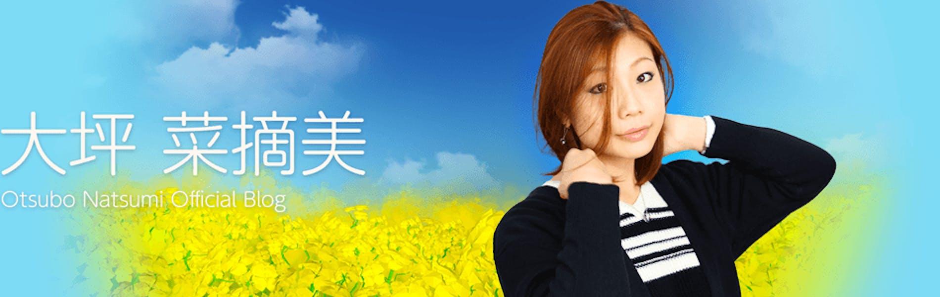 大坪菜摘美 オフィシャルブログ