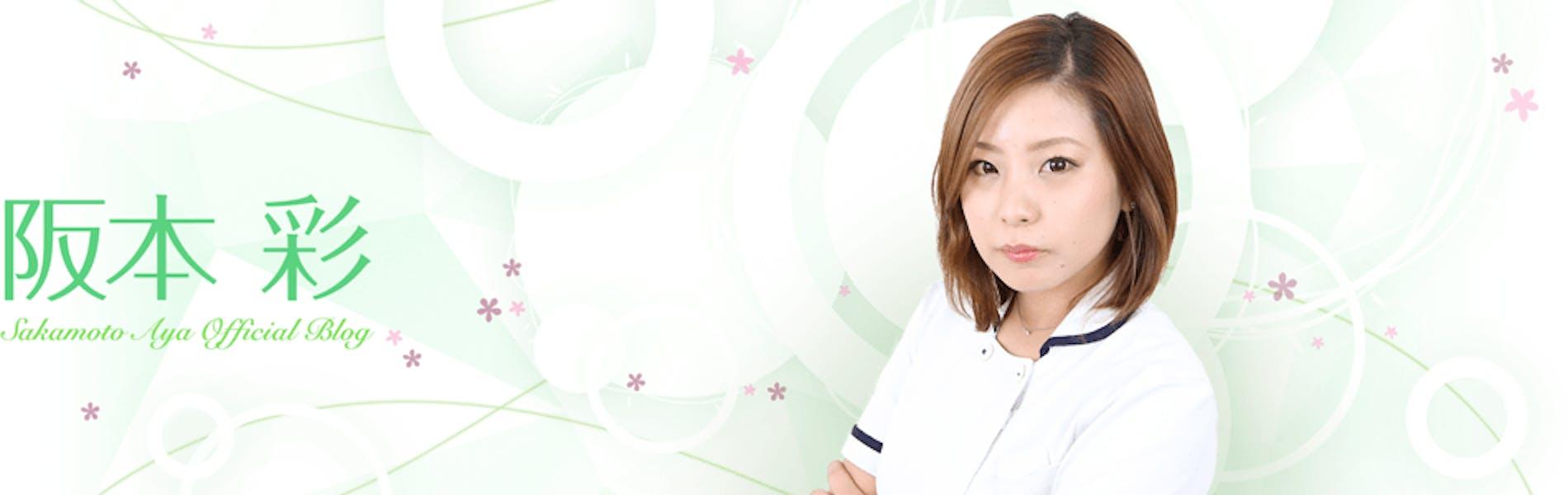 阪本彩 オフィシャルブログ