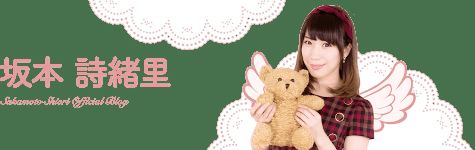 坂本詩緒里 オフィシャルブログ