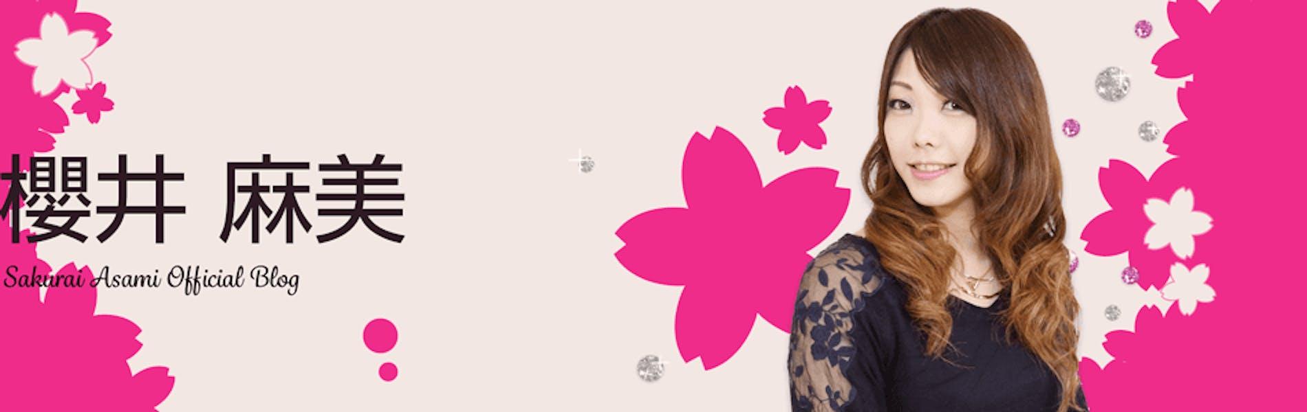 櫻井麻美 オフィシャルブログ