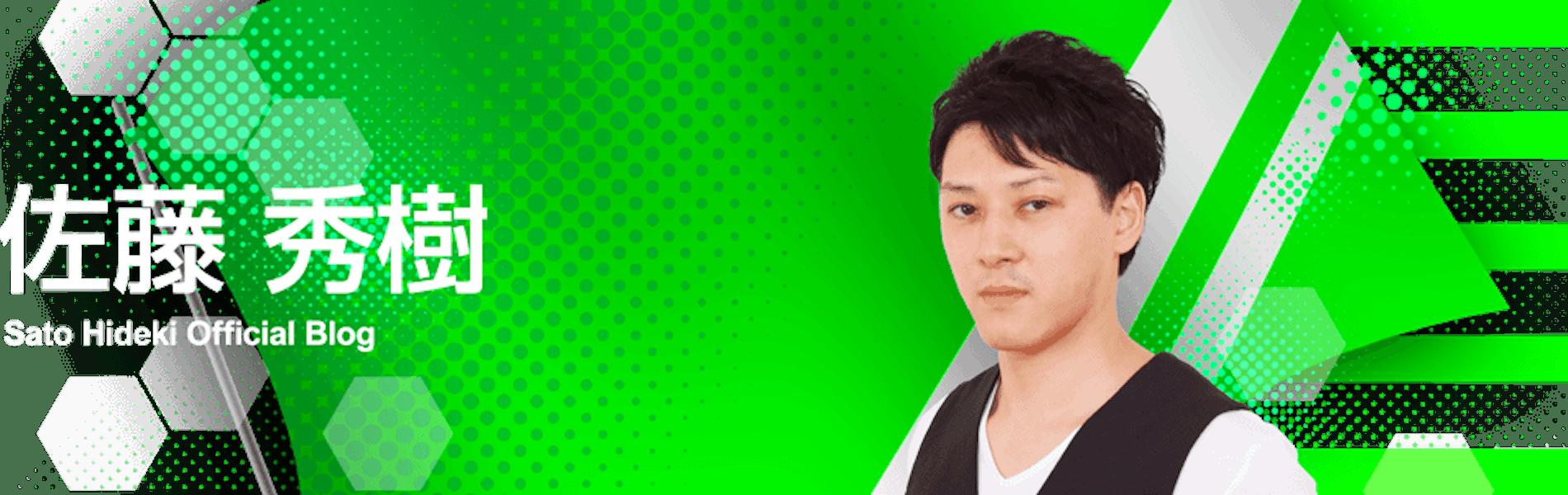 佐藤秀樹 オフィシャルブログ