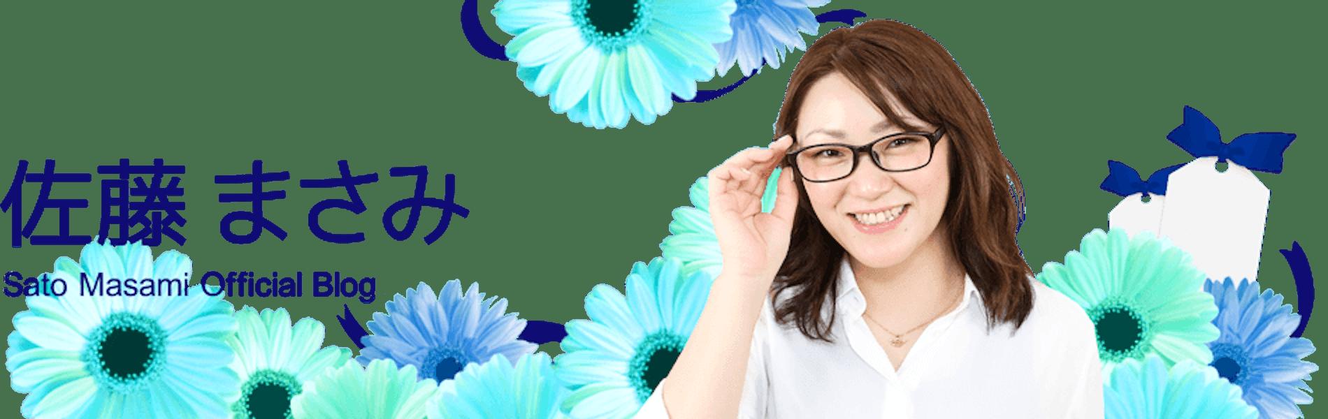 佐藤まさみ オフィシャルブログ