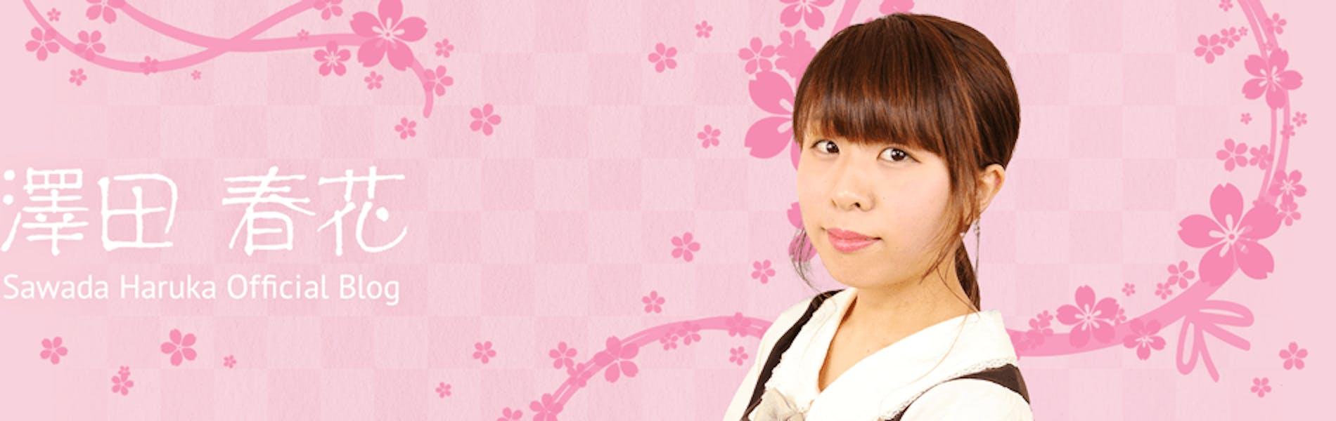 澤田春花 オフィシャルブログ