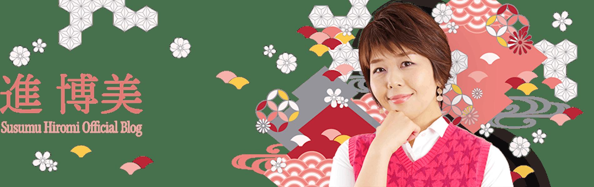 進博美 オフィシャルブログ
