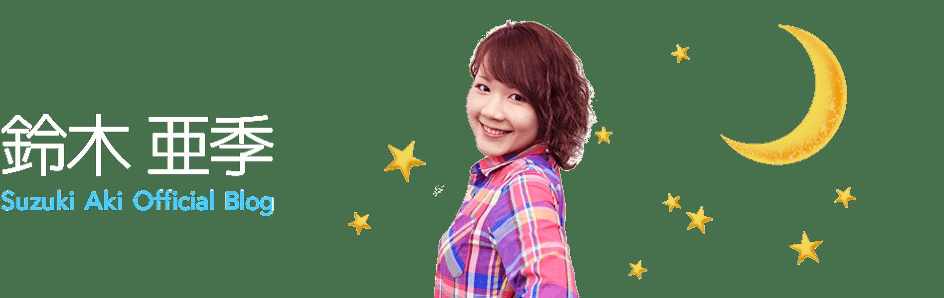 鈴木亜季 オフィシャルブログ