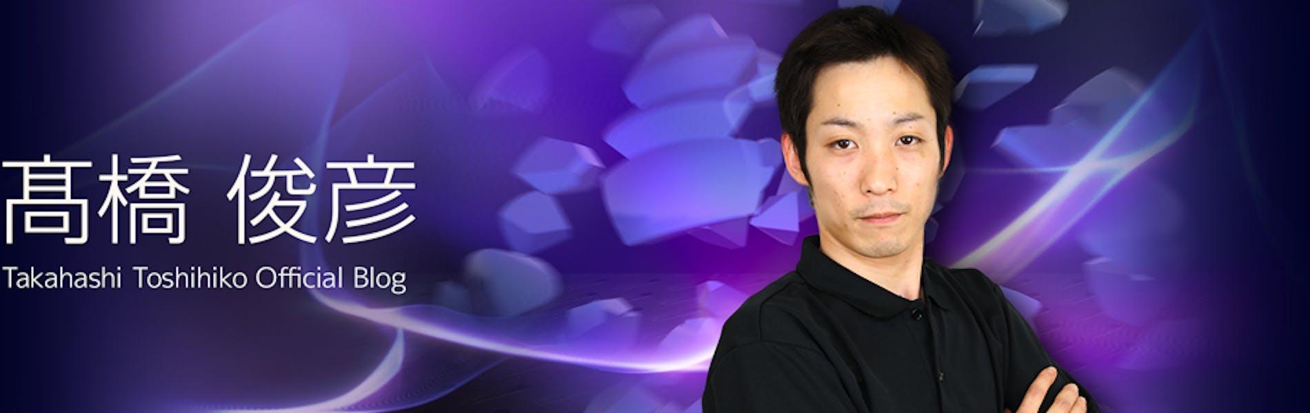 髙橋俊彦 オフィシャルブログ