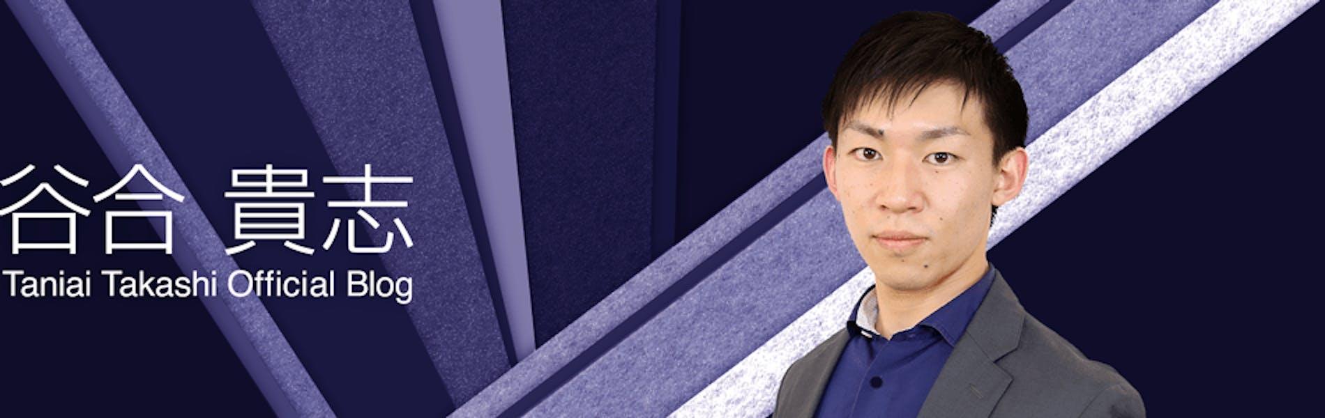 谷合貴志 オフィシャルブログ