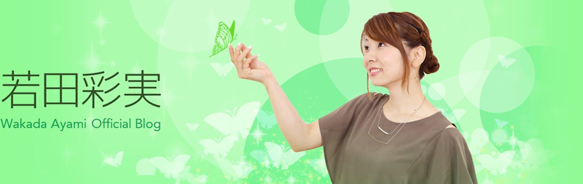 若田彩実 オフィシャルブログ