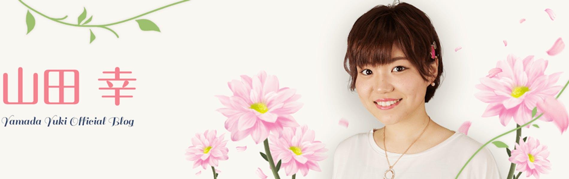 山田幸 オフィシャルブログ