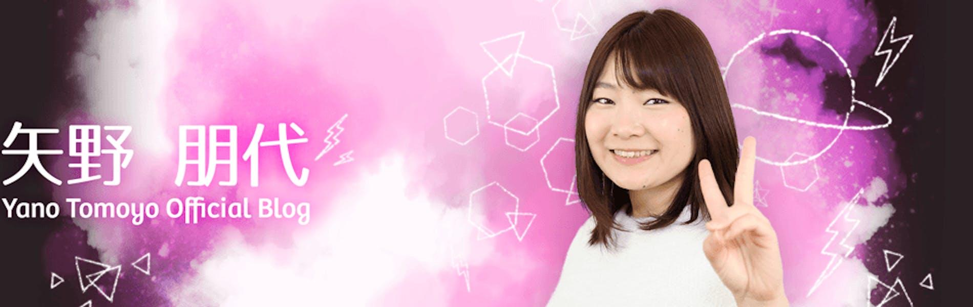 矢野朋代 オフィシャルブログ