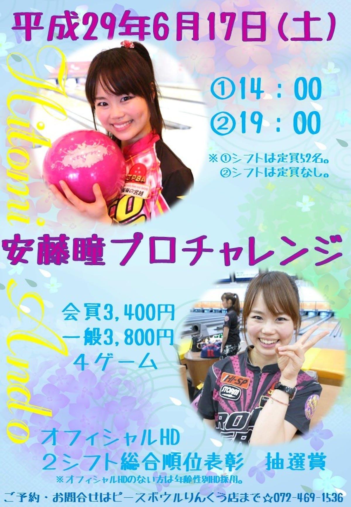 安藤瞳P(29.6.17).jpg